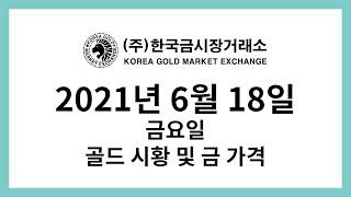 [한국금시장거래소] 2021년 6월 18일 골드 시황,…