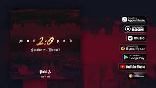 Pabl.A — Smoke 23 (Мой город 2.0 | EP)