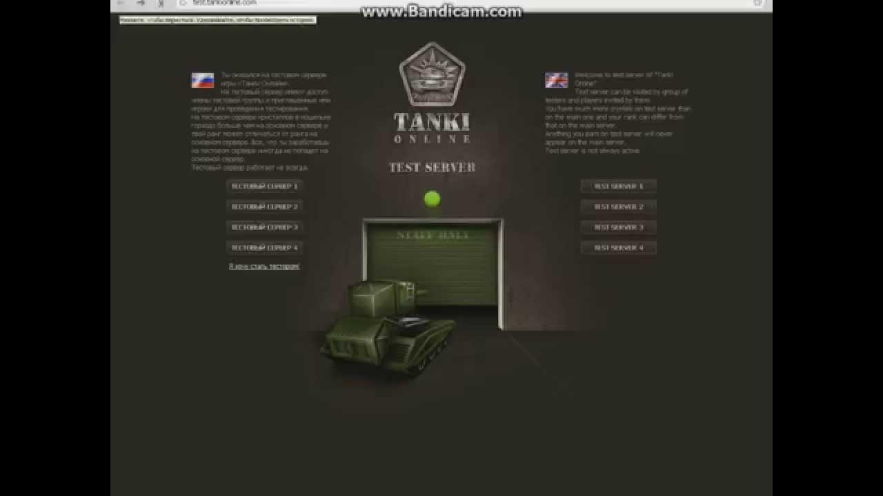 Читы на сиводни тестови сервис танки онлайн