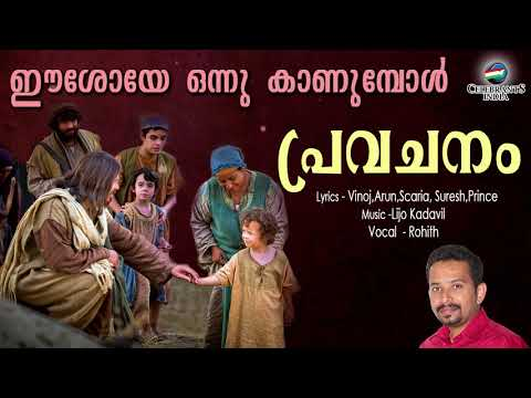 EESHOYE ONNU | PRAVACHANAM | Rohith | Vinoj, Arun| Scaria | Suresh | Prince