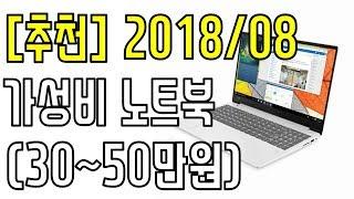 [추천] 2018년 8월 가성비 노트북 추천 (30~5…