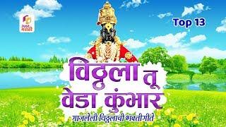 Vithhala Tu Veda Kumbhar |  विठू नामाचा गजर | Top 13 Vithhal Marathi Bhaktigeete