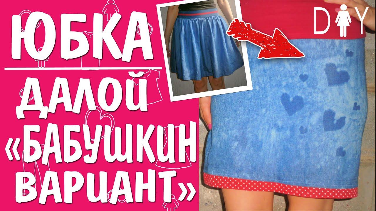 Как сделать из старой юбки новую юбку
