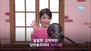 [Fantastic Duo2] 고막여친 IU(아이유)의 판듀를 찾습니다!!