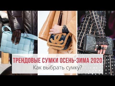 МОДНЫЕ СУМКИ ОСЕНЬ-ЗИМА 2019-2020   Как выбрать сумку?