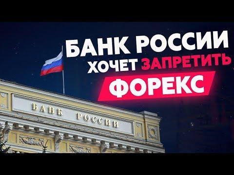 Банк России хочет закрыть для россиян рынок Форекс. К чему это приведет?