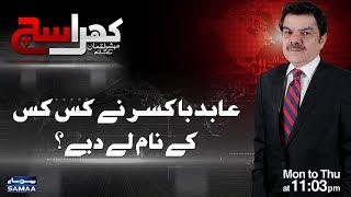 Abid Boxer Ne Kis Kis ke Naam Lediye | SAMAA TV | Mubasher Lucman | Khara Sach