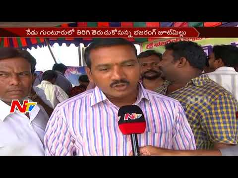 Bajrang Jute Mill to Reopen Today after 2 Years || Guntur || NTV