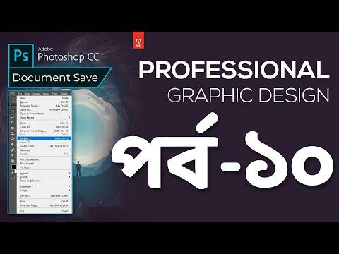 পূর্ণাঙ্গ ফটোশপ টিউটোরিয়াল ১০ Photoshop Tutorial Bangla | Graphic Design Tutorial by Future IT Park thumbnail