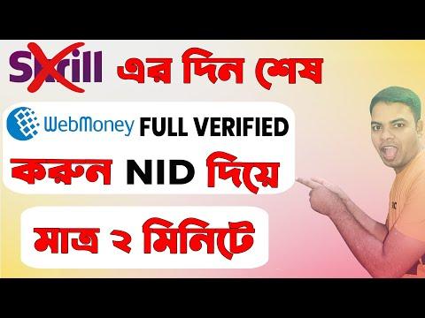 How To Verify Webmoney Account NID Card.Skrill Alternative Payment Method .Webmoney A To Z Bangla