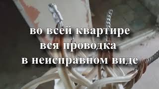 видео Чем опасна старая электропроводка?