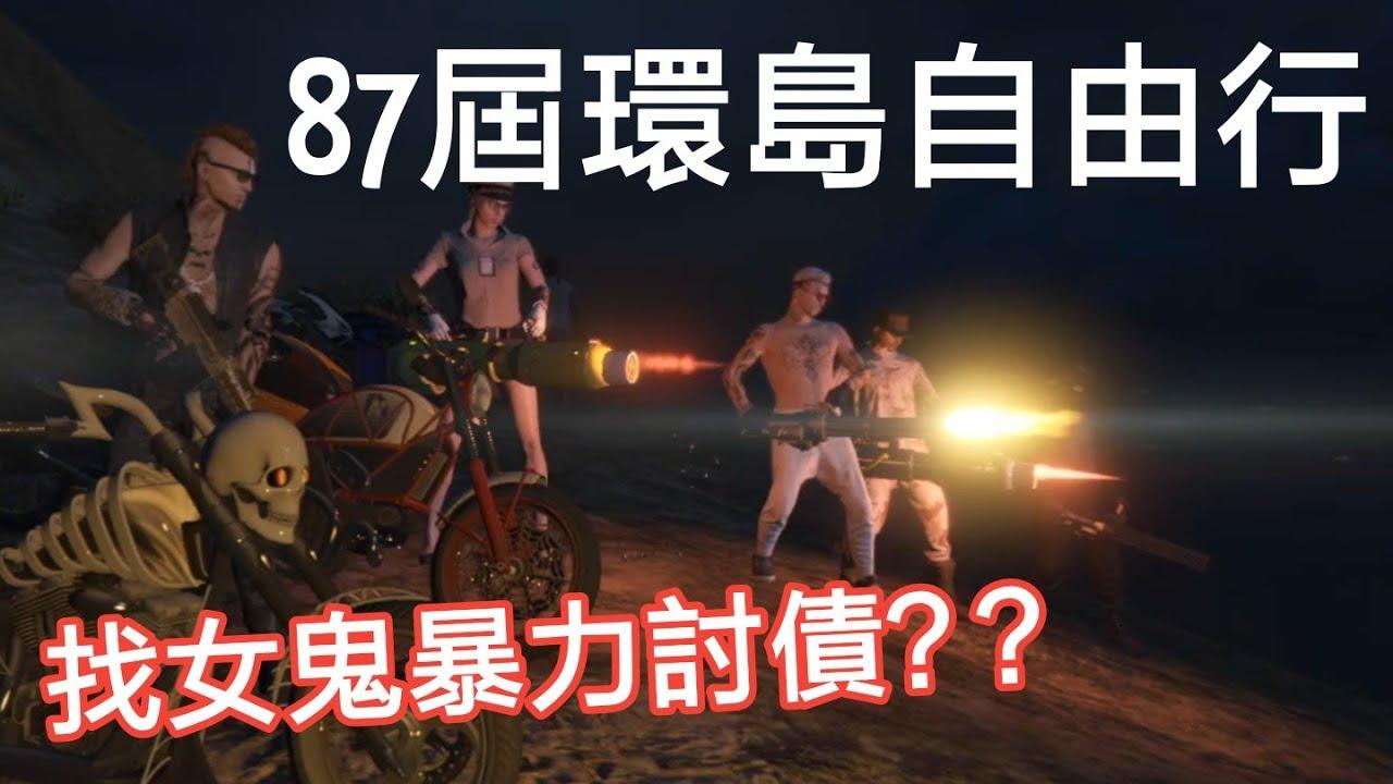 【GTA5 Online】87屆摩托車環島自由行!!第一天上山直衝找女鬼討債要錢??(上) (GTA5 Funny Moments)【傑風.翔】