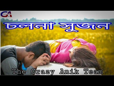Cholna Sujon    Love Song    The Crazy Anik    2018 New Song    Sad Song    Tiger Media   Oporadhi  