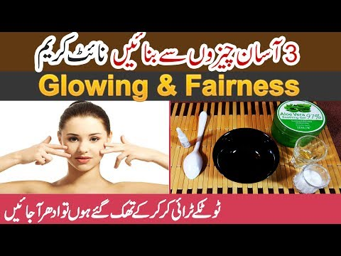 Night Cream for Skin Whitening & Fairness with Home Remedies Aloe Vera, Coconut Oil & Milk Beauty