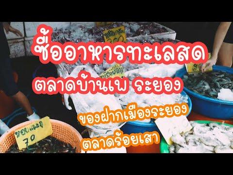 ซื้ออาหารทะเลสด ตลาดบ้านเพ ซื้อของฝากเมืองระยอง ตลาด100เสา