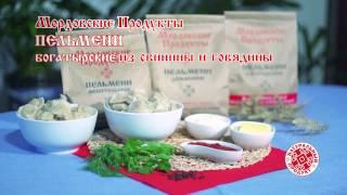 Мордовские продукты. Пельмени