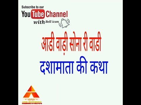 आडी वाडी सोना री वाडी दशामाता की कथाAadi vaadi sona ri vaadi Dasha Mata | free Download mp3 link
