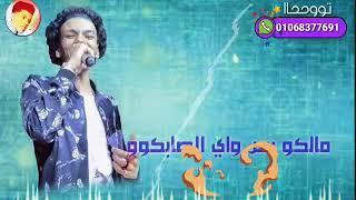 حوده ناصر وحوده بندق مهرجان الكبير دلوقتي عيل لسه منزلش