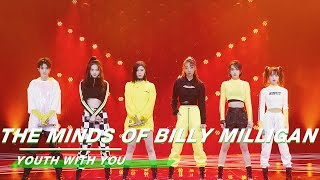 """YouthWithYou 青春有你2 Clip: """"The Minds of Billy Milligan""""  BLAST stage《24个比利》燃爆舞台 