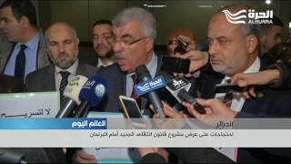 احتجاجات على مشروع قانون التقاعد الجديد في الجزائر