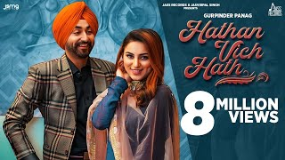 Hathan Vich Hath (Official Video) Gurpinder Panag | Gur Sidhu | Gill Raunta | Jass Records | Punjabi