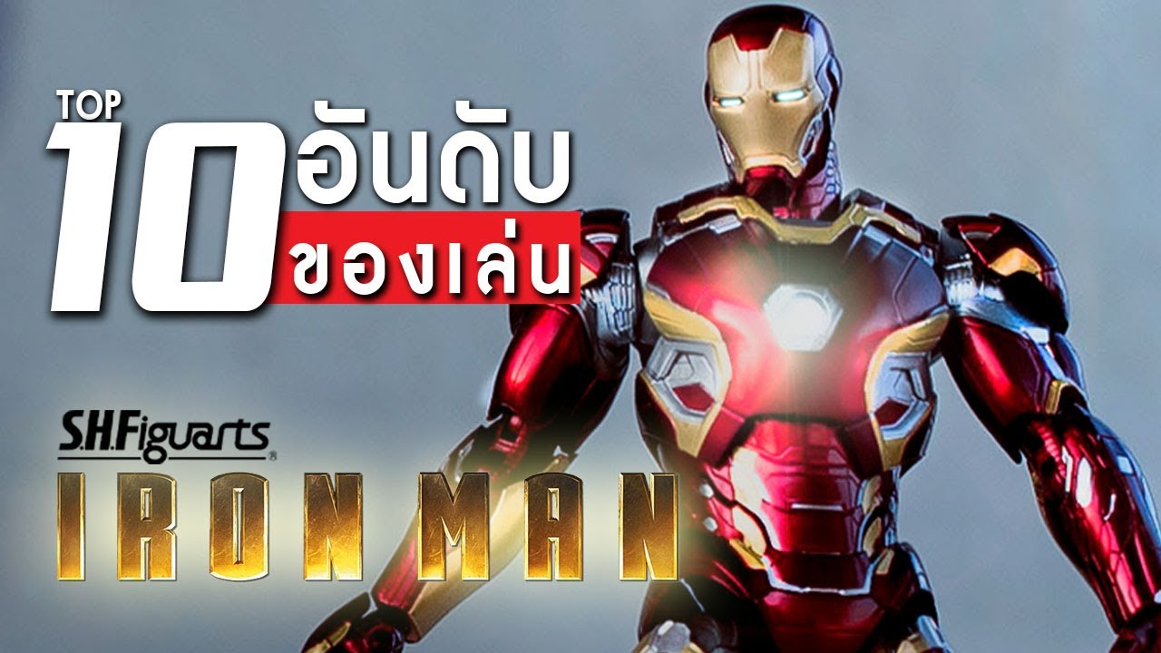 Top 10 จัดอันดับของเล่น S.H.Figuarts ไอรอนแมน Iron Man
