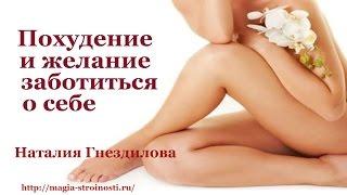 Похудение и желание заботиться о себе