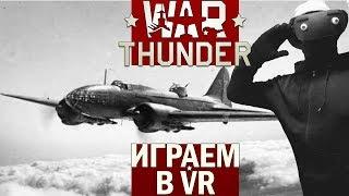 War Thunder граю в VR