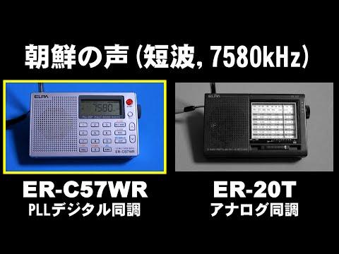 ER-C57WRとER-20T(ELPA,朝日電器)の短波受信(朝鮮の声,7580kHz)