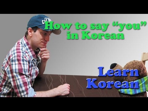 How to say youre here in korean