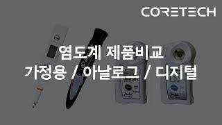 [CORETECH] 염도계 제품 비교
