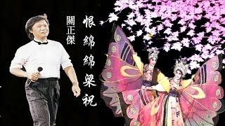 關正傑 《 梁祝 • 恨綿綿 》  (粵語)  ♥  The Butterfly Lovers ♥ ♪♫*•