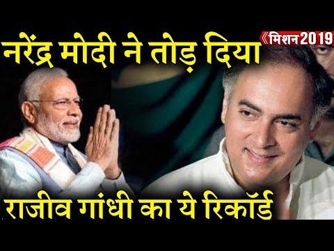 लोकसभा चुनाव में नरेंद्र मोदी ने रच दिया बड़ा इतिहास ! INDIA NEWS VIRAL