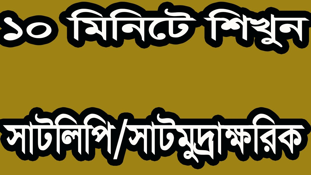 How to learn Stenography in Bangla (সাটলিপি/সাটমুদ্রাক্ষরিক) Shorthand/Stenographer | Part-1