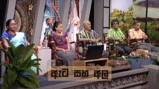 Doramadalawa - (2019-07-08) | ITN Thumbnail