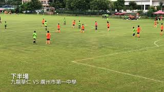 Publication Date: 2019-07-24 | Video Title: 九龍華仁書院 VS 廣州市第一中學 (Day 1) 下半場