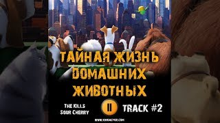 ТАЙНАЯ ЖИЗНЬ ДОМАШНИХ ЖИВОТНЫХ мультфильм МУЗЫКА OST 2 The Kills   Sour Cherry