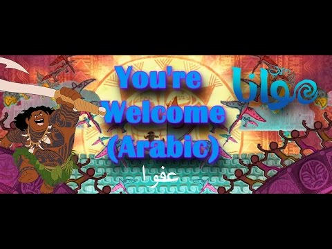 Moana - You're Welcome (Arabic) - عفوا