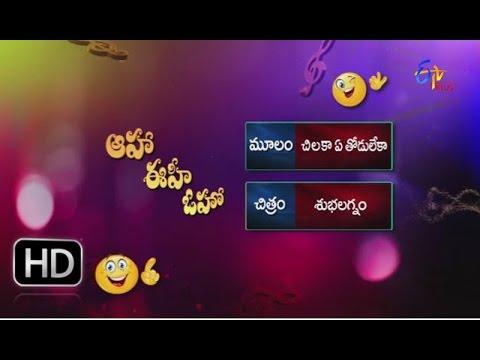 Subhalagnam - Chilaka Ye Thodu Leka Parody Song - Aaha Eehe Ooho - 10th April 2016 - ETV Plus