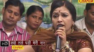 Uth Kyon Tale Padi Meri Nar || उठ क्यो तले मेरी नार || Rajbala Bahadurgadh || Haryanvi Ragni