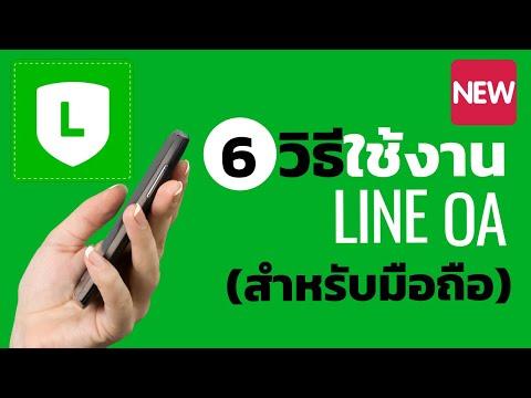 6 วิธีใช้งาน LINE Official Account (สำหรับมือใหม่)