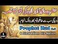 Qasas ul Ambiya Series   Hazrat Hood علیہ السلام Part 1   Prophet Hud a.s & His Disobedient Nation
