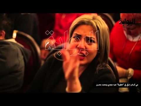 مي كساب تبكي في خطوبة هبه مجدي ومحمد محسن