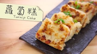 點Cook Guide-蘿蔔糕 Turnip Cake