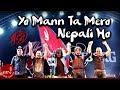 Yo Man Ta Mero Nepali Ho - 1974 AD | Nepali Song