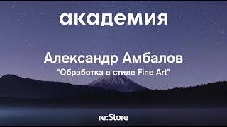 Обработка в стиле Fine Art — Александр Амбалов