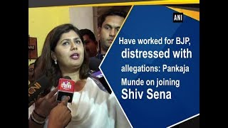 Have worked for BJP, distressed with allegations: Pankaja Munde on joining Shiv Sena