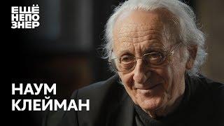 Наум Клейман: «Эта вечность скоро кончится» #ещенепознер