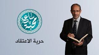 د. عامر الحافي - حرية الاعتقاد