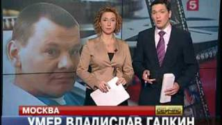 Владислав Галкин скончался еще три дня назад